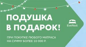 Подушка в подарок при покупке от 10 000 рублей