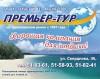 Логотип ПРЕМЬЕР-ТУР, туристическое агентство